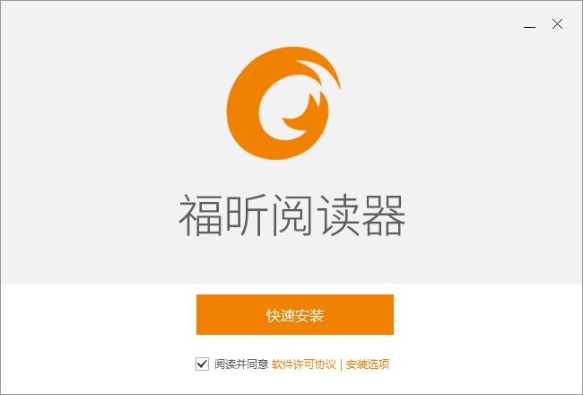 福昕PDF阅读器(Foxit Reader) 9.6.0.25150 官方版 -第3张图片-cc下载站