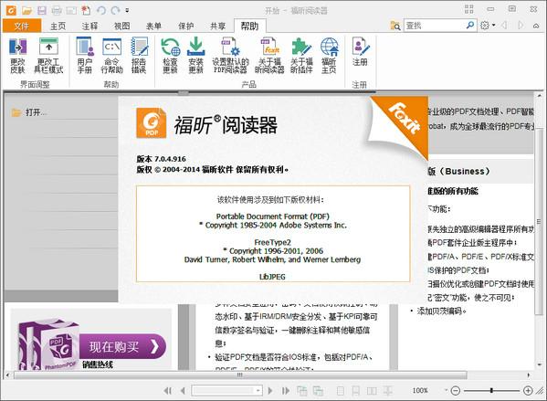 福昕PDF阅读器(Foxit Reader) 9.6.0.25150 官方版 -第2张图片-cc下载站