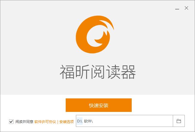 福昕PDF阅读器(Foxit Reader) 9.6.0.25150 官方版 -第4张图片-cc下载站