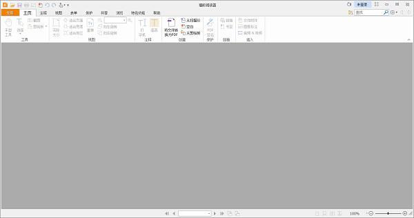 福昕PDF阅读器(Foxit Reader) 9.6.0.25150 官方版 -第6张图片-cc下载站