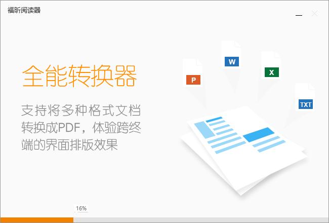 福昕PDF阅读器(Foxit Reader) 9.6.0.25150 官方版 -第5张图片-cc下载站