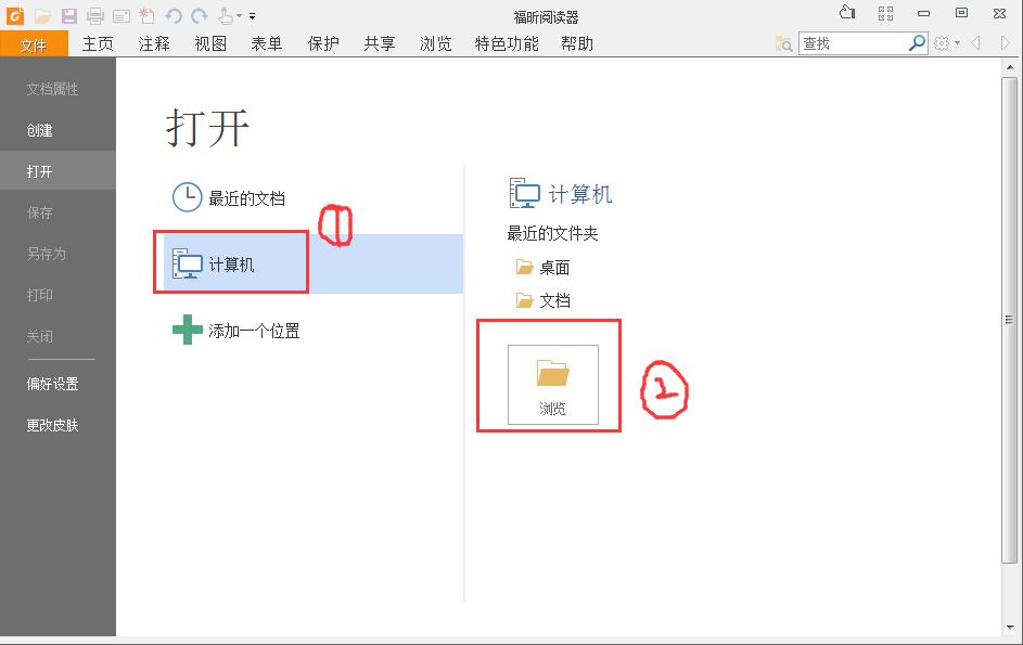 福昕PDF阅读器(Foxit Reader) 9.6.0.25150 官方版 -第8张图片-cc下载站