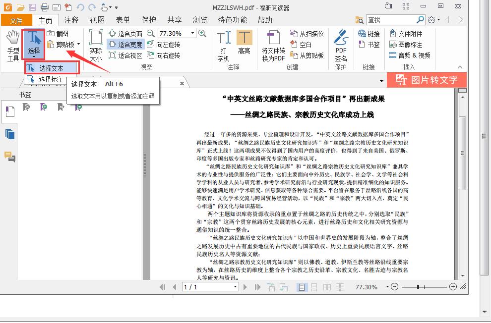 福昕PDF阅读器(Foxit Reader) 9.6.0.25150 官方版 -第9张图片-cc下载站