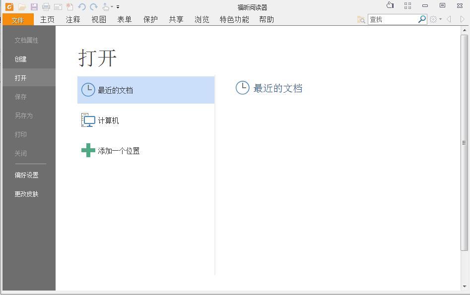 福昕PDF阅读器(Foxit Reader) 9.6.0.25150 官方版 -第7张图片-cc下载站
