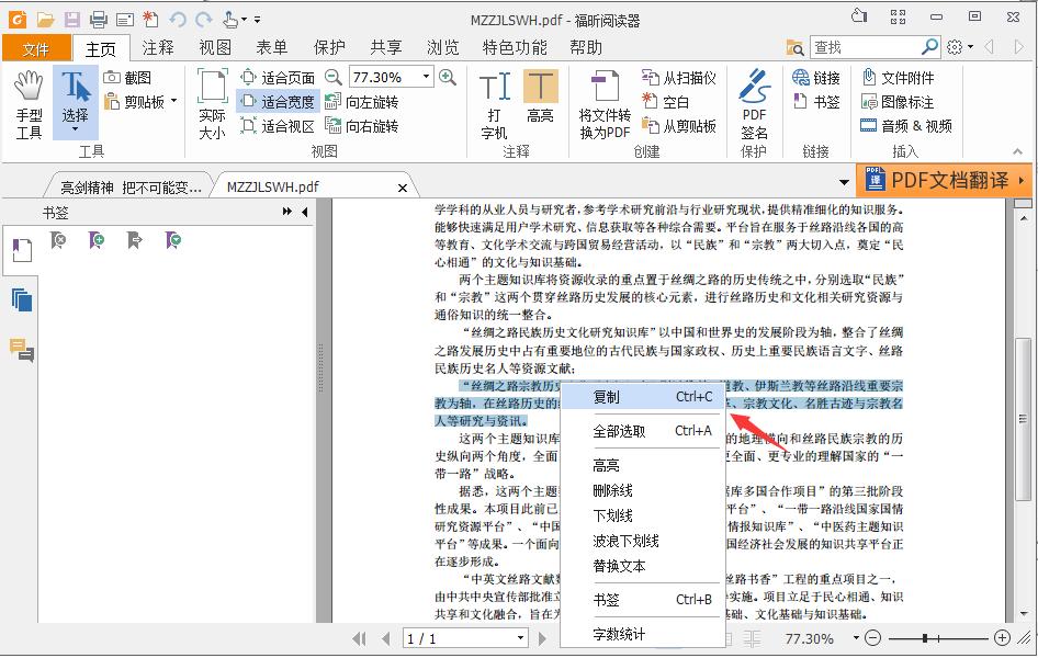 福昕PDF阅读器(Foxit Reader) 9.6.0.25150 官方版 -第10张图片-cc下载站