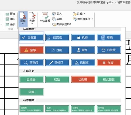 福昕PDF阅读器(Foxit Reader) 9.6.0.25150 官方版 -第13张图片-cc下载站