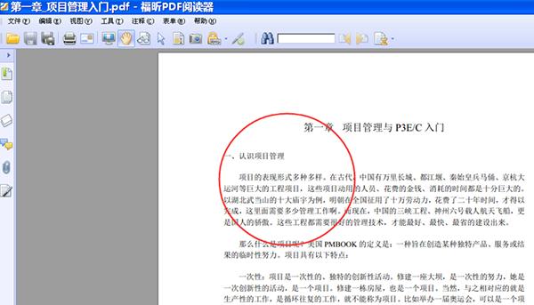福昕PDF阅读器(Foxit Reader) 9.6.0.25150 官方版 -第16张图片-cc下载站