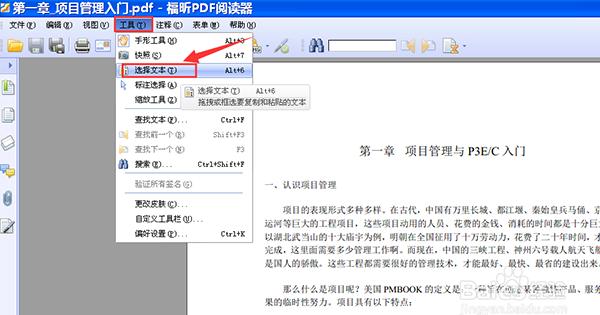 福昕PDF阅读器(Foxit Reader) 9.6.0.25150 官方版 -第17张图片-cc下载站