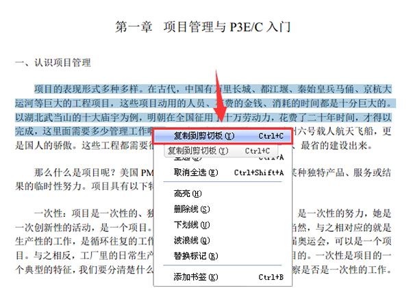 福昕PDF阅读器(Foxit Reader) 9.6.0.25150 官方版 -第19张图片-cc下载站