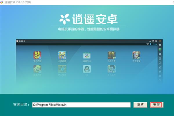 逍遥安卓模拟器 7.0.2 官方版-第3张图片-cc下载站