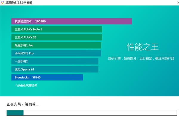 逍遥安卓模拟器 7.0.2 官方版-第5张图片-cc下载站