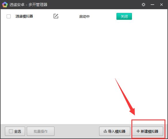 逍遥安卓模拟器 7.0.2 官方版-第13张图片-cc下载站
