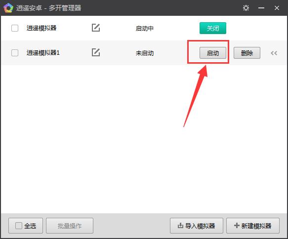 逍遥安卓模拟器 7.0.2 官方版-第14张图片-cc下载站