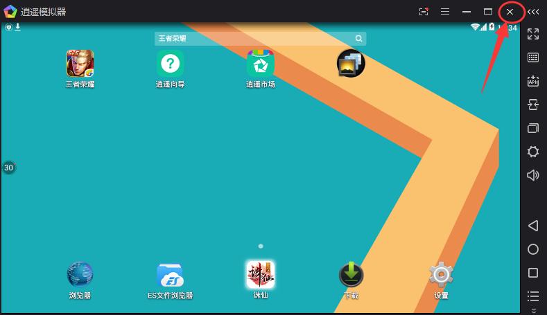 逍遥安卓模拟器 7.0.2 官方版-第15张图片-cc下载站