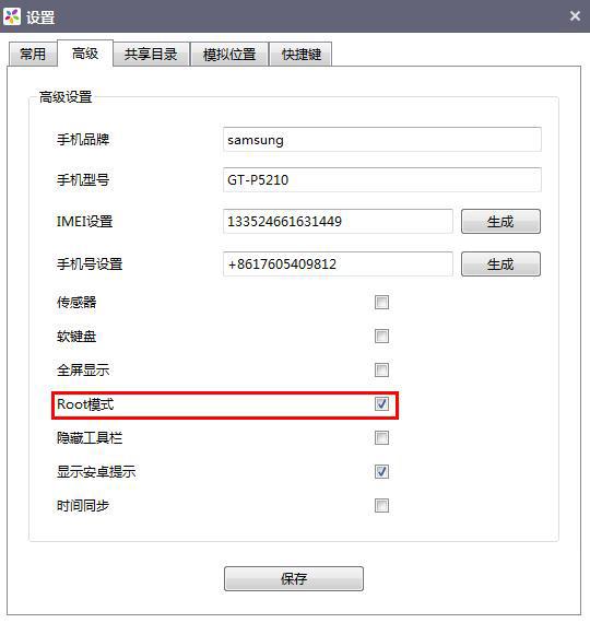 逍遥安卓模拟器 7.0.2 官方版-第19张图片-cc下载站