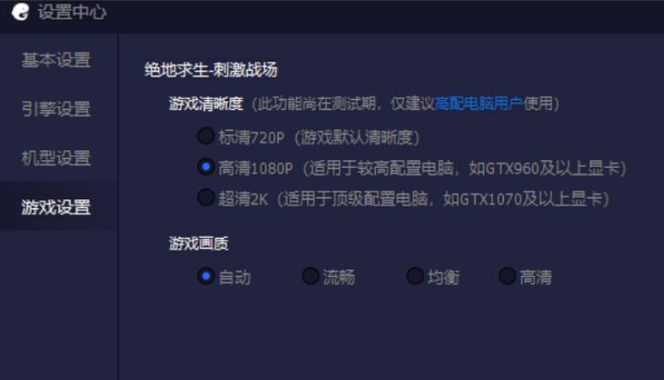 绝地求生刺激战场电脑版 1.0.0 官方最新版-第16张图片-cc下载站