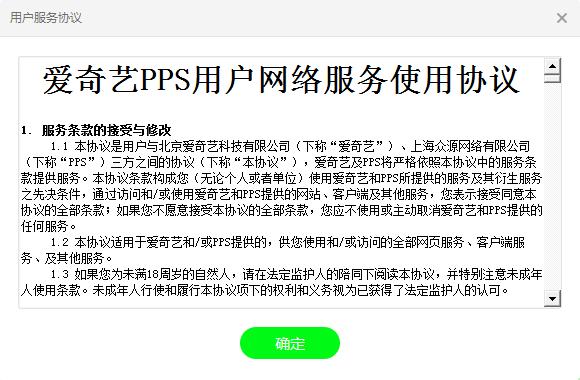 爱奇艺PPS影音 6.8.89.6786 官方最新版-第8张图片-cc下载站