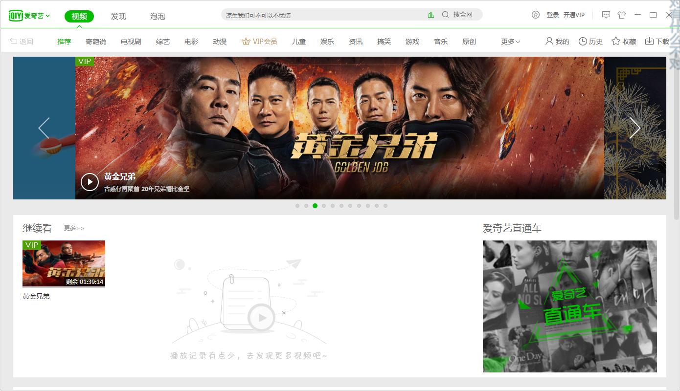 爱奇艺PPS影音 6.8.89.6786 官方最新版-第15张图片-cc下载站