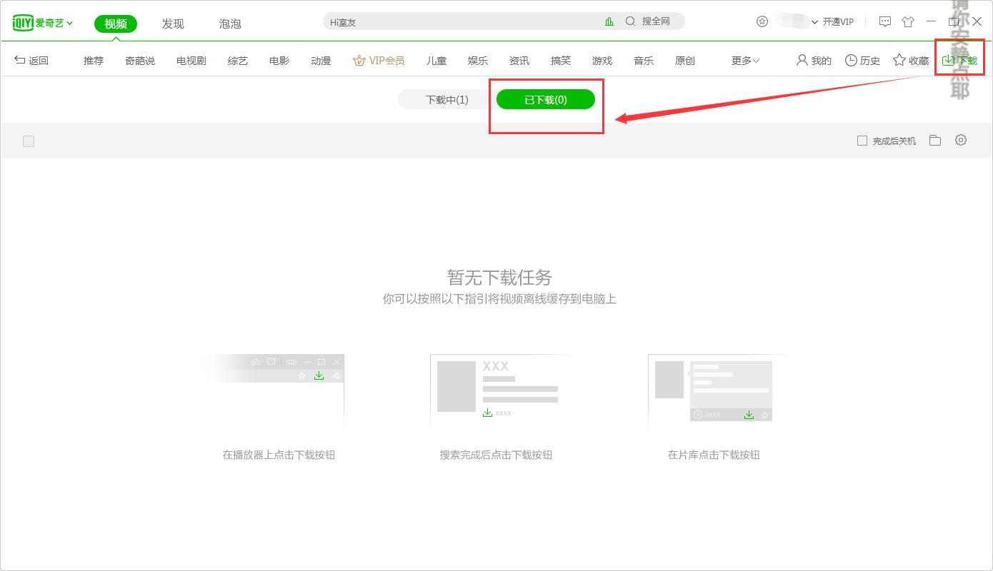 爱奇艺PPS影音 6.8.89.6786 官方最新版-第19张图片-cc下载站