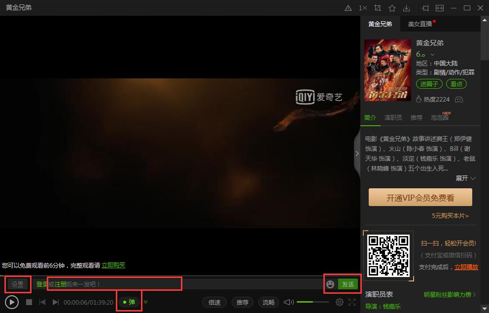 爱奇艺PPS影音 6.8.89.6786 官方最新版-第17张图片-cc下载站