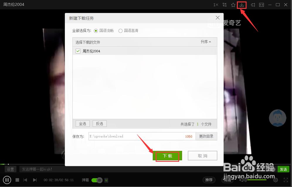 爱奇艺PPS影音 6.8.89.6786 官方最新版-第22张图片-cc下载站