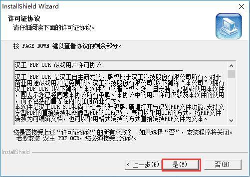 汉王PDF OCR 8.14.16 破解版-第4张图片-cc下载站