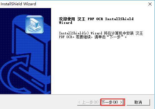 汉王PDF OCR 8.14.16 破解版-第3张图片-cc下载站