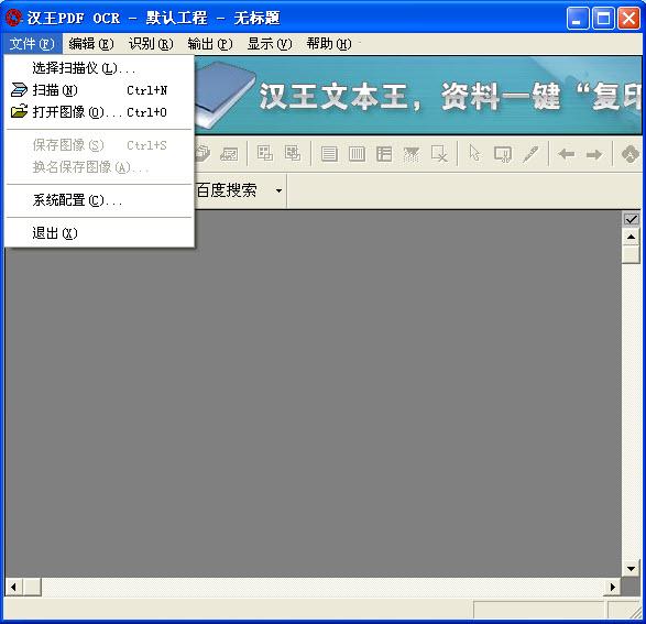 汉王PDF OCR 8.14.16 破解版-第2张图片-cc下载站