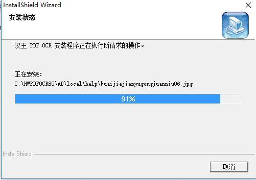 汉王PDF OCR 8.14.16 破解版-第6张图片-cc下载站