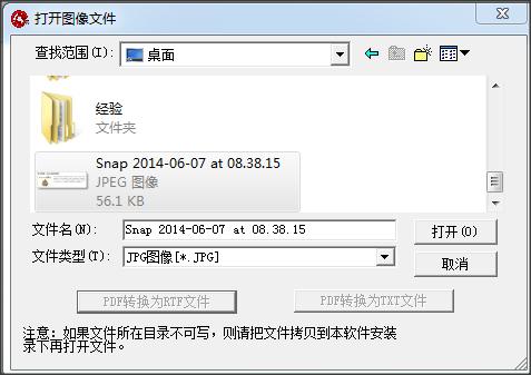 汉王PDF OCR 8.14.16 破解版-第11张图片-cc下载站