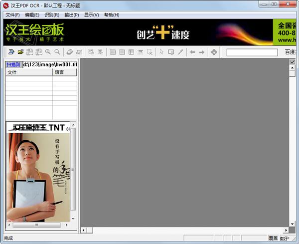 汉王PDF OCR 8.14.16 破解版-第9张图片-cc下载站