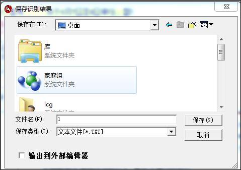 汉王PDF OCR 8.14.16 破解版-第15张图片-cc下载站