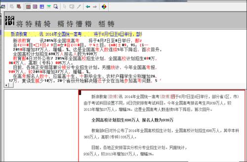 汉王PDF OCR 8.14.16 破解版-第13张图片-cc下载站