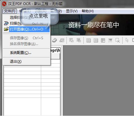 汉王PDF OCR 8.14.16 破解版-第17张图片-cc下载站