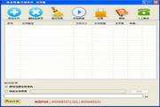 捷速图像识别软件免费版 1.0