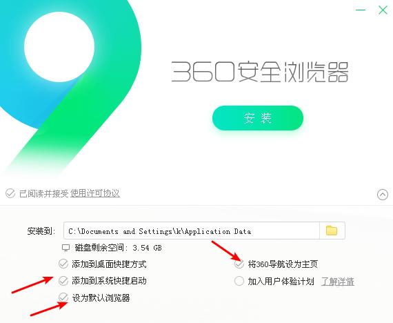 360安全浏览器 10.0.1634.0 正式版  -第4张图片-cc下载站