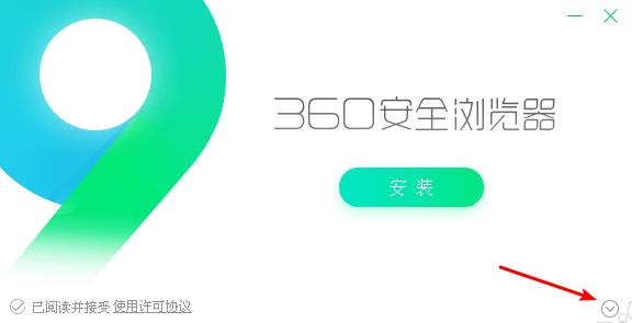 360安全浏览器 10.0.1634.0 正式版  -第3张图片-cc下载站