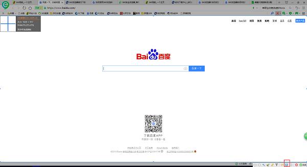 360安全浏览器 10.0.1634.0 正式版  -第10张图片-cc下载站