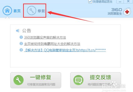360安全浏览器 10.0.1634.0 正式版  -第12张图片-cc下载站