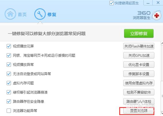 360安全浏览器 10.0.1634.0 正式版  -第14张图片-cc下载站