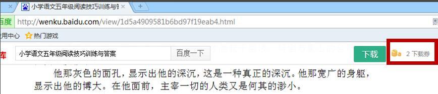 冰点文库下载器 3.1.9 绿色版-第3张图片-cc下载站