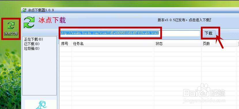 冰点文库下载器 3.1.9 绿色版-第5张图片-cc下载站