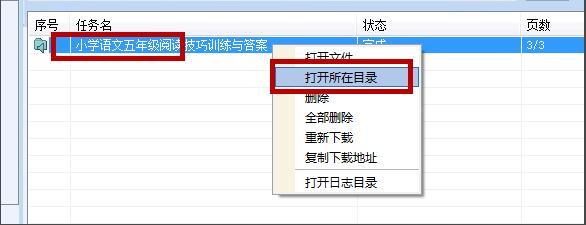 冰点文库下载器 3.1.9 绿色版-第8张图片-cc下载站