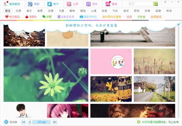 搜狗壁纸 2.5.4.2687 官方版-第2张图片-cc下载站