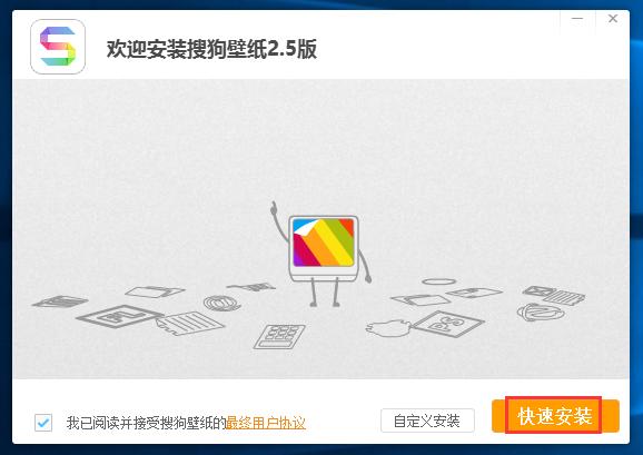 搜狗壁纸 2.5.4.2687 官方版-第3张图片-cc下载站