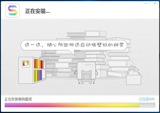 搜狗壁纸 2.5.4.2687 官方版-第5张图片-cc下载站