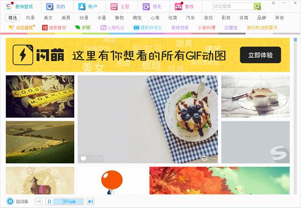 搜狗壁纸 2.5.4.2687 官方版-第7张图片-cc下载站