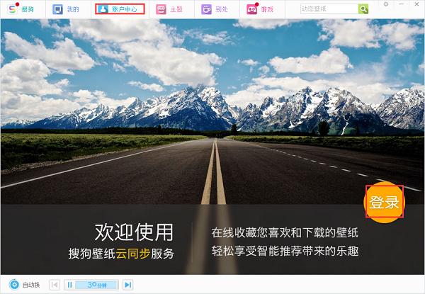 搜狗壁纸 2.5.4.2687 官方版-第8张图片-cc下载站