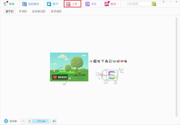 搜狗壁纸 2.5.4.2687 官方版-第9张图片-cc下载站