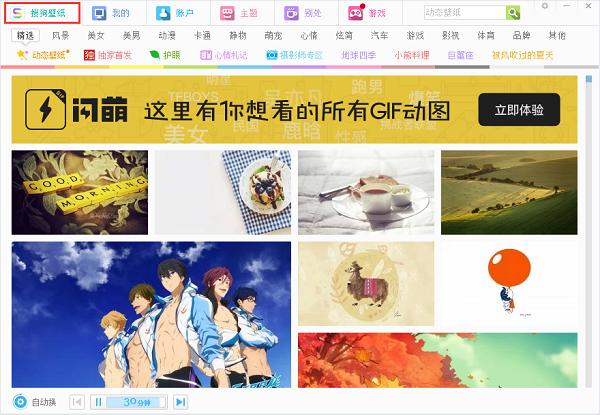 搜狗壁纸 2.5.4.2687 官方版-第10张图片-cc下载站